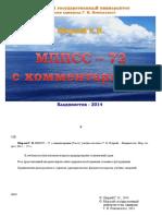 Шарлай МППСС с комментариями.pdf