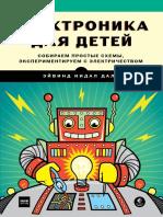 Даль Э. Н. - Электроника Для Детей - 2017