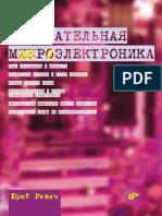 Ревич Ю. В. - Занимательная Микроэлектроника - 2007