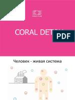 Coral Detox_ФИНАЛ.pptx