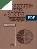 Гринь ИМ Проектирование и расчет деревянных конструкций. Справочник.pdf