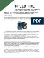 Инструкция по работе с разделами FMC для Боинга 737 Advanced FMC Boeing 737