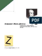 19алфавит — копия.pdf