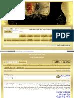 اكسير الشباب اصبح بين ايدينا عبدالاعلى العراقي 38 صفحة.pdf
