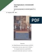 Теория международных отношений Хрестоматия by Цыганков П.А. (z-lib.org).doc