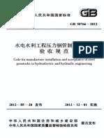GB50766-2012 水利水电工程压力钢管制作安装及验收规范.pdf