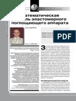 Андриянов, Математическая модель эластомерного поглощающего аппарата
