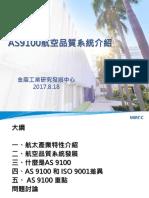 AS9100 vs ISO9001