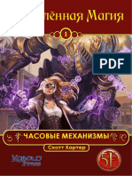 Kobold Press - Deep Magic 1 - Clockwork RUS