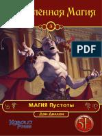 Kobold Press - Deep Magic 3 - Void Magic RUS