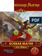 Kobold Press - Deep Magic 8 - Battle Magic RUS