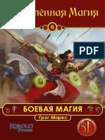 Kobold Press - Deep Magic 8 - Battle Magic RUS