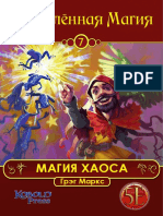 Kobold Press - Deep Magic 7 - Chaos Magic RUS