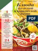 Blyuda_tatarskoy_i_bashkirskoy_kukhni