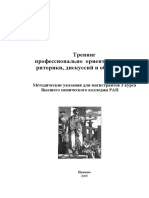 ritortrening.pdf