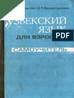 Узбекский Язык Для Взрослых Учебник-самоучитель Формат PDF Lang.fotocrimea.com