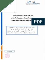 reglement_evaluation_ensam_CE_2019-10-22_CU_2019-12-25