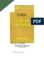 333130_A2D59_sdobnikov_v_v_teoriya-19599.doc