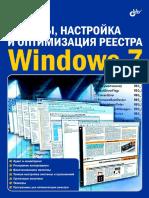 Колисниченко Д.Н. - Секреты, настройка и оптимизация реестра Windows 7 - 2010.pdf