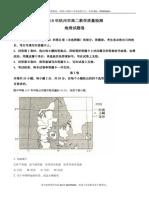 2018年杭州市高二教学质量检测 地理试题.docx