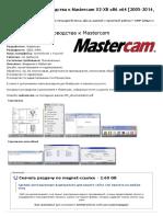Дополнения и руководства к Mastercam X2-X8 x86 x64 [2005-2014, ENG + RUS] __ RuTracker.org