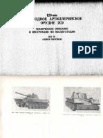 [armor] - [manuals] - 120мм самоходное орудие 2С9 Альбом рисунков