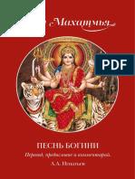 devi_mahatmya2019.pdf
