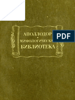 Аполлодор - Мифологическая библиотека - 1972.pdf