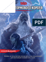 Storm Kings Thunder RUS.pdf