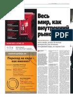 Feanor Delovye Vedomosti Russian 1