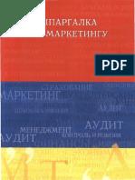 shpargalka_po_marketingu.pdf