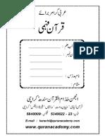 Arabic Grammar for Quran Fehmi
