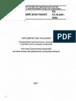 РД 52 18 685 2006 МУ Определение Массовой Доли Металлов в Пробах Почв и Донных Отложений