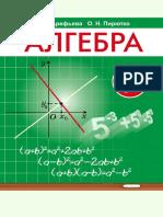 algebra_arefieva_7_rus_2017.pdf