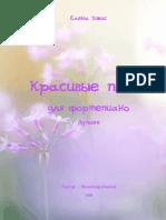 СБОРНИК КРАСИВЫЕ  ПЬЕСЫ.pdf