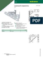 BIS Rail Junction Angle Bracket (BUP1000) - H 16 20 (RU)