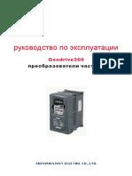 Goodrive300 Руководство по эксплуатации_V1.1
