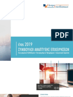 KehBusinessProfileMail2019a.pdf