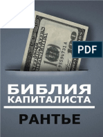 borisov_denis_bibliya_kapitalista_rant_e_rabochie_skhemy_pri.pdf