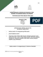 PMR Percubaan 2007 Selangor Bahasa Cina Kertas 1