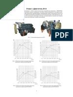 HOWO. Engine D12 Euro III. Repair manual