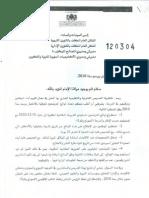 Note 120304 01decembre2010 Promotion Choix