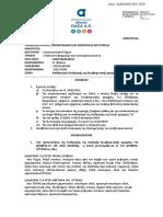 6ΩΕ446ΨΧΕ3-7ΕΘ.pdf