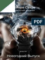Интимные секреты технологий влияния.pdf