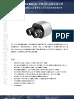 ArecontVision AV3130型錄(中文)