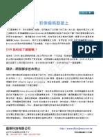 [藍眼白皮書]DVR成了跛腳鴨(中文)