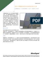 [藍眼科技] 成功案例_遠端設備監控系統,提供半導體產業更有效管理的解決方案