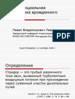 Стридор СПБ 2018