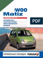 Daewoo Matiz.pdf