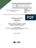 ГОСТ-Р-ИСО4759.pdf
